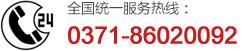 百消丹服务热线:0769-23621567